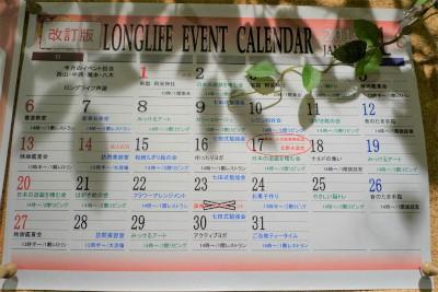 色々なイベントを企画されています。