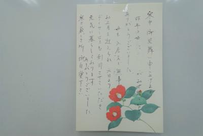 豊中市のサービス付高齢者向け住宅にご入居されたお客様のご家族様からお葉書を頂きました