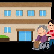 老人ホームの入居条件