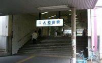 京阪電車「大和田」駅から徒歩6分です