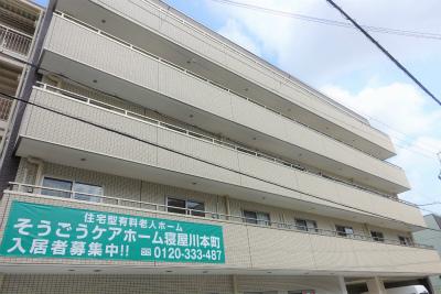 そうごうケアホーム寝屋川本町