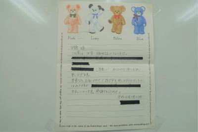 豊中市のお客様からお手紙を頂きました