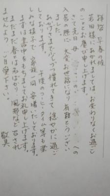 茨木市のお客様からお葉書をいただきました