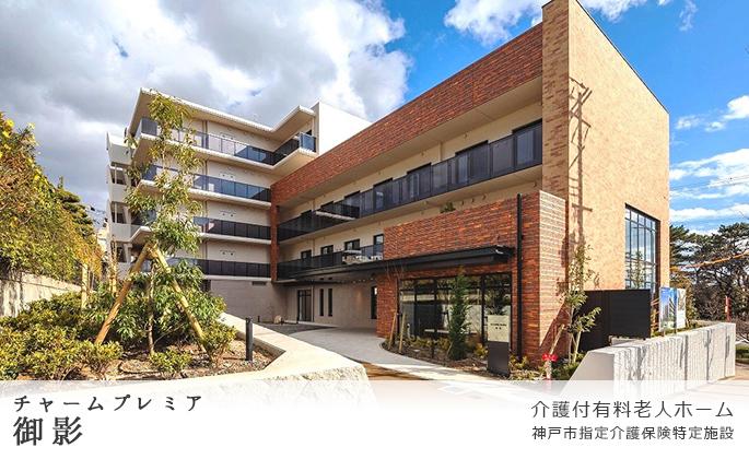 神戸市の介護付有料老人ホーム「チャームプレミア御影」はアクティビティが豊富です!