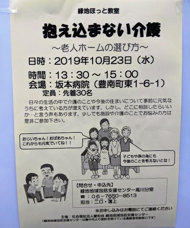 豊中市でハッピータイムケアが10月23日(水)に「老人ホームの選び方」の講師を務めさせて頂きます!