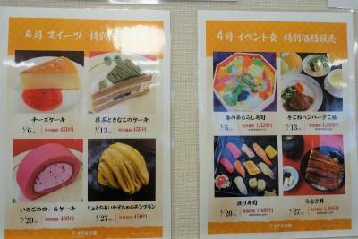 お寿司やスイーツなどのイベント食があり、好評です!
