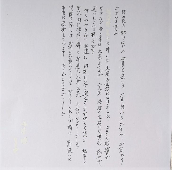 お客様からお礼のお手紙を頂きました。